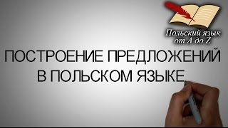 Польский язык от А ДО Ż - Построение предложений в польском языке (5 урок)(Польский язык от А ДО Ż - Построение предложений в польском языке (5 урок) ..., 2016-08-11T18:27:47.000Z)