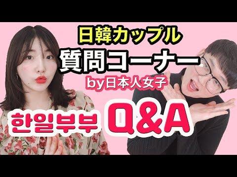 【Q&A】日本人女子が気になる日韓カップルの全て♡質問コーナー♡
