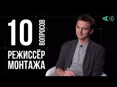 10 глупых вопросов РЕЖИССЁРУ МОНТАЖА