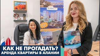 Купили квартиру в Турции Рассказываем как сдать в аренду квартиру в Алании