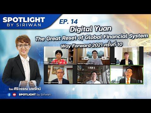 SPOTLIGHT EP 14 - Digital Yuan  The Great Reset of Global Fi