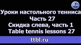 Уроки настольного тенниса Часть 27 Скидка слева Table tennis 27
