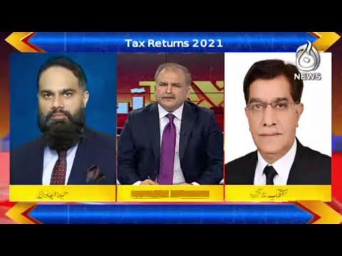 Tax Aur Aap | Tax Returns 2021 | 19th July 2021 | Aaj News