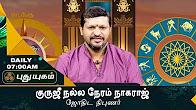 Neram Nalla Neram 29-07-2017 PuthuYugam TV Show Online