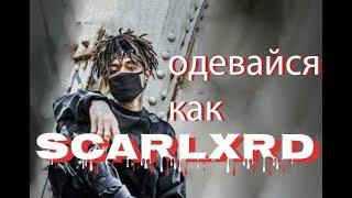 sCARLXRD ОДЕЖДА ИЗ КЛИПОВ С АЛИЭКСПРЕСС
