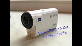 Проба экшн-камеры | Sony FDR X3000 | Новый Уренгой