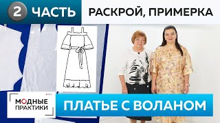 Летнее платье с открытыми плечами и воланом для Инги Часть 2 Раскрой сметывание и примерка платья