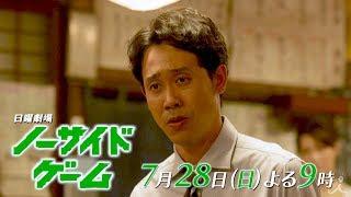 『ノーサイド・ゲーム』7/28(日) #3 次々と立ちはだかる最強の敵!! 闘いはグラウンド外へ…【TBS】
