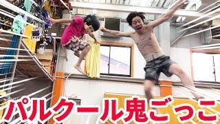 【パルクール鬼ごっこ】激しすぎるガチ鬼ごっこが楽しすぎ! thumbnail