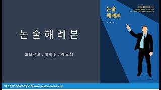 [논술해례본TV] 28강 : 연세대2021인문사회2 논…