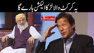 Ye Cricket Wala Larka Election Haar Jaye Ga - Molana Fazal Ur Rehaman Imran Khan - Hasb e Haal