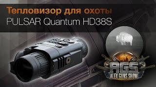 Тепловизор для охоты PULSAR Quantum HD38S (обзор)(, 2014-01-07T18:00:26.000Z)