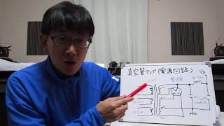 真空管アンプについて~電源回路について~