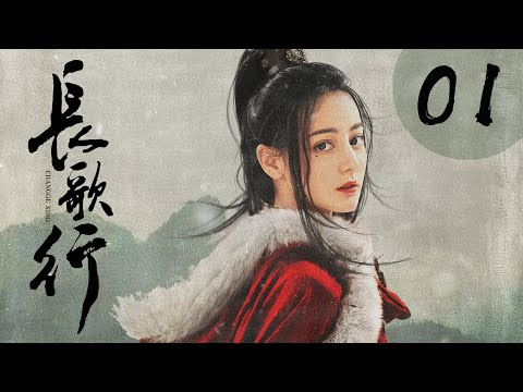 [ENG SUB] 长歌行 第1集 | The Long Ballad EP01(迪丽热巴、吴磊、刘宇宁、赵露思主演)