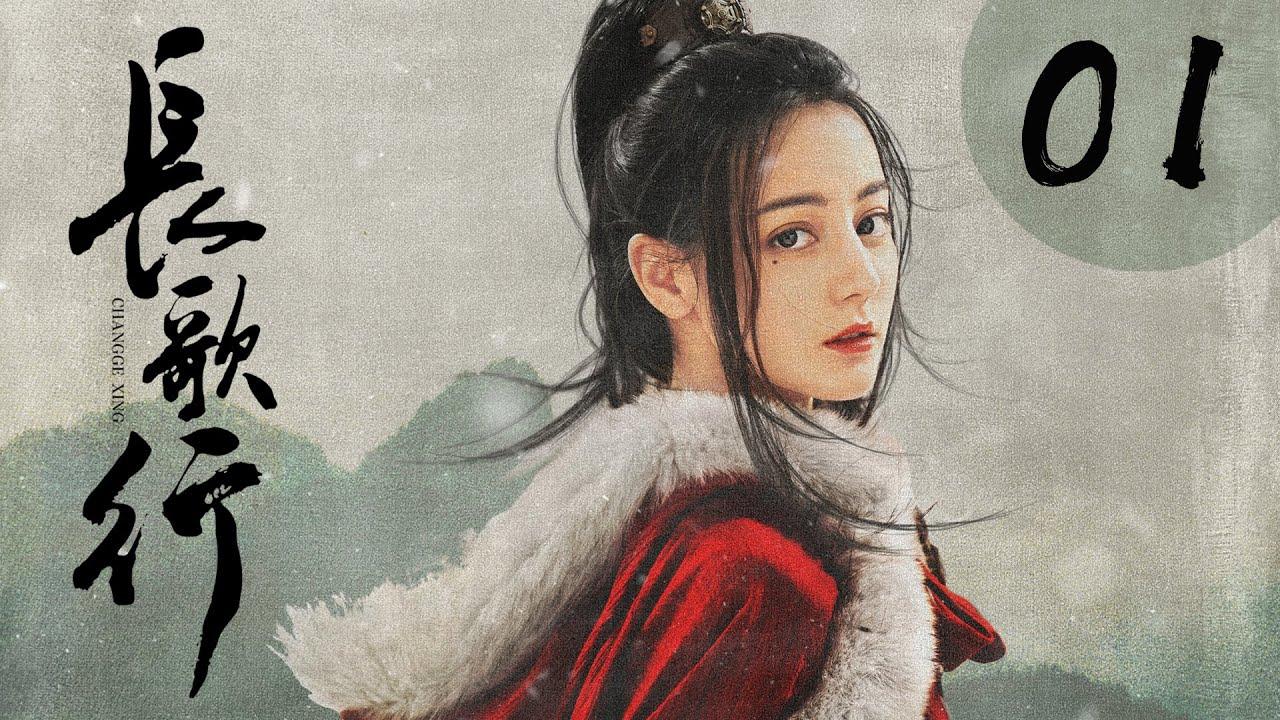 Download [ENG SUB] 长歌行 第1集 | The Long Ballad EP01(迪丽热巴、吴磊、刘宇宁、赵露思主演)