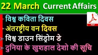 Cover images 22 March 2020 next exam current affairs hindi 2019 |Daily Current Affairs, yt study, gk tracker