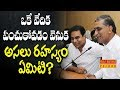 What is the Secret Behind KTR and Harish Rao Sharing a Single Platform? || Party Headquarters