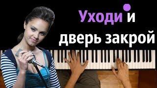 Евгения Отрадная - Уходи и дверь закрой ● караоке | PIANO_KARAOKE ● ᴴᴰ + НОТЫ & MIDI