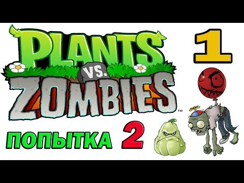 Прохождение Plants Vs Zombies от Диза