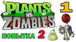 ч.01 Plants vs. Zombies (прохождение 2) - Советы Мудрого дерева