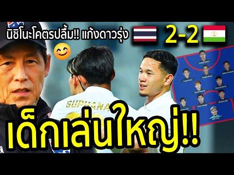 นิชิโนะจัดเมนูเด็ด!! $ทีมชาติไทย เผ็ดลงตัว ทาจิกิสถาน 2-2 ไฮไลท์ From Pic ธนวัฒน์-ศุภณัฐ คู่นี้มันส์