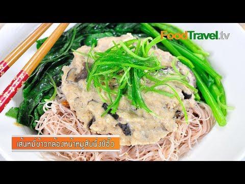 เส้นหมี่ข้าวกล้องหน้าหมูสับนึ่งซีอิ๊ว Organic Brown Rice Noodle with Minced Pork