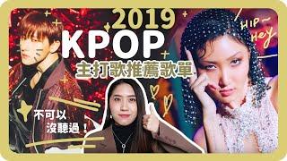 超多夯歌!2019年K-pop偶像韓團主打歌熱愛大推薦! 2019 K-pop Love Idol Song TOP12|年度歌單|舖米Pumi