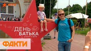 День отца 2019 с ICTV: как прошло празднование на ВДНХ