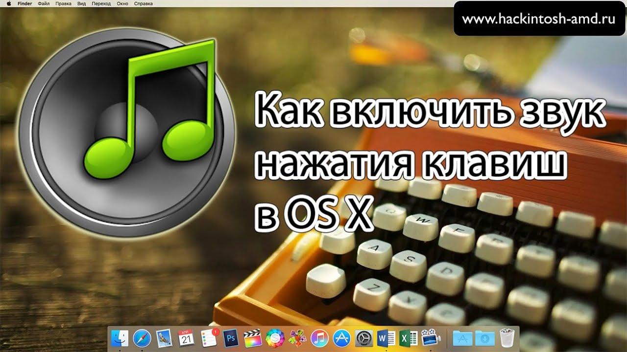 Как включить звук нажатия клавиш в OS X - YouTube