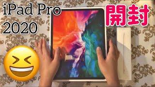 【2020モデル】初iPad Pro開封してみたらワクワクした!イラストを描く用にApple Pencil も購入しました!
