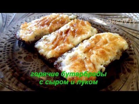 Бутерброды с сыром и помидорами - пошаговый рецепт с фото