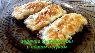 горячие бутерброды с сыром и луком.  Hot sandwiches with cheese and onion