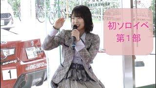 山田菜々美初の単独イベントが行われました。第1部のトーク&ライブを45...