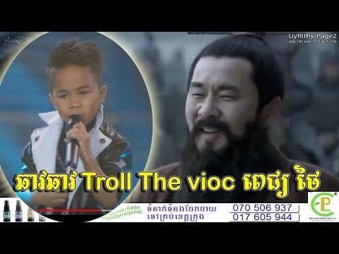 Troll Chav Chav The Vioc Pich Thai