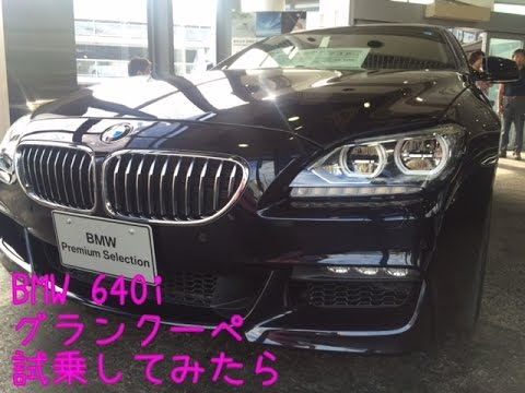 BMW bmw 6シリーズグランクーペ試乗 : youtube.com