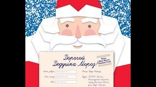 Письмо Деду Морозу От Сороколетнего Дядьки. С Наступающим Новым Годом.