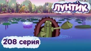 Лунтик и его друзья - 208 серия. Раковина