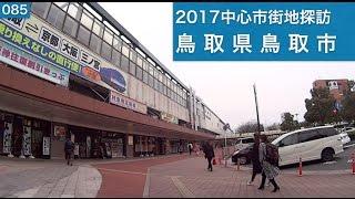 鳥取県の北東部に位置し、面積765.31㎢、人口190747人(2017.2.28)の施行...
