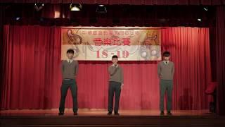 Publication Date: 2018-11-29 | Video Title: 音樂比賽2018-19合唱組亞軍 - 羅子熙、陳曉揚、梁卓燊