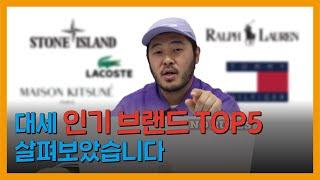 이게 1위라고? 패션 브랜드 인기검색 순위 TOP 5 …