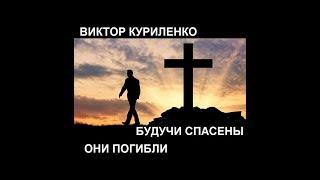 Виктор Куриленко - Будучи спасены, они погибли