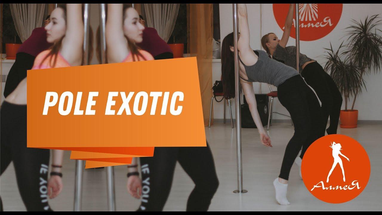 Экзотик с Полиной Кармановой  (Оранжевый зал) - студия танца Алмея