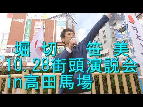 【日本第一党】堀切笹美(ほりきりささみ)東京都本部街頭演説会 in高田馬場[2018年10月28日]