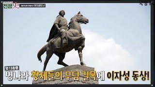 [토크멘터리 전쟁史] 186부 동아시아 전쟁사 이자성의…