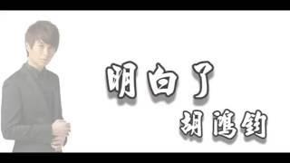 明白了 歌詞  LYRICS 胡鴻鈞 Hubert WU  TVB 電視劇 [師父.明白了] 主題曲