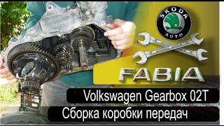 Gearbox 02T Volkswagen, Audi, Skoda. Часть 5. Cборка коробки передач