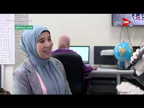 صباح الخيريا مصر- دور وحدة اللغة التركية بمرصد الازهر في مكافحة التطرف  - نشر قبل 17 ساعة