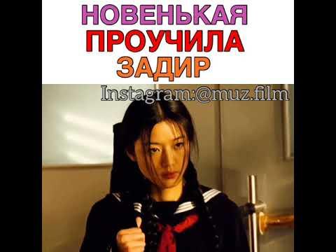Новенькая проучила задир Фильм «Кровь: Последний вампир»
