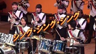 OSB☆BB「シング・シング・シング」小田原総合ビジネス高校吹奏楽部