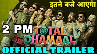 Total Dhamaal Official Trailer  Release Timing Announced By Ajay Devgn, इतने बजे आएगा Trailer, 2 PM